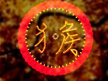 Chinese New Year of The Monkey of Fire